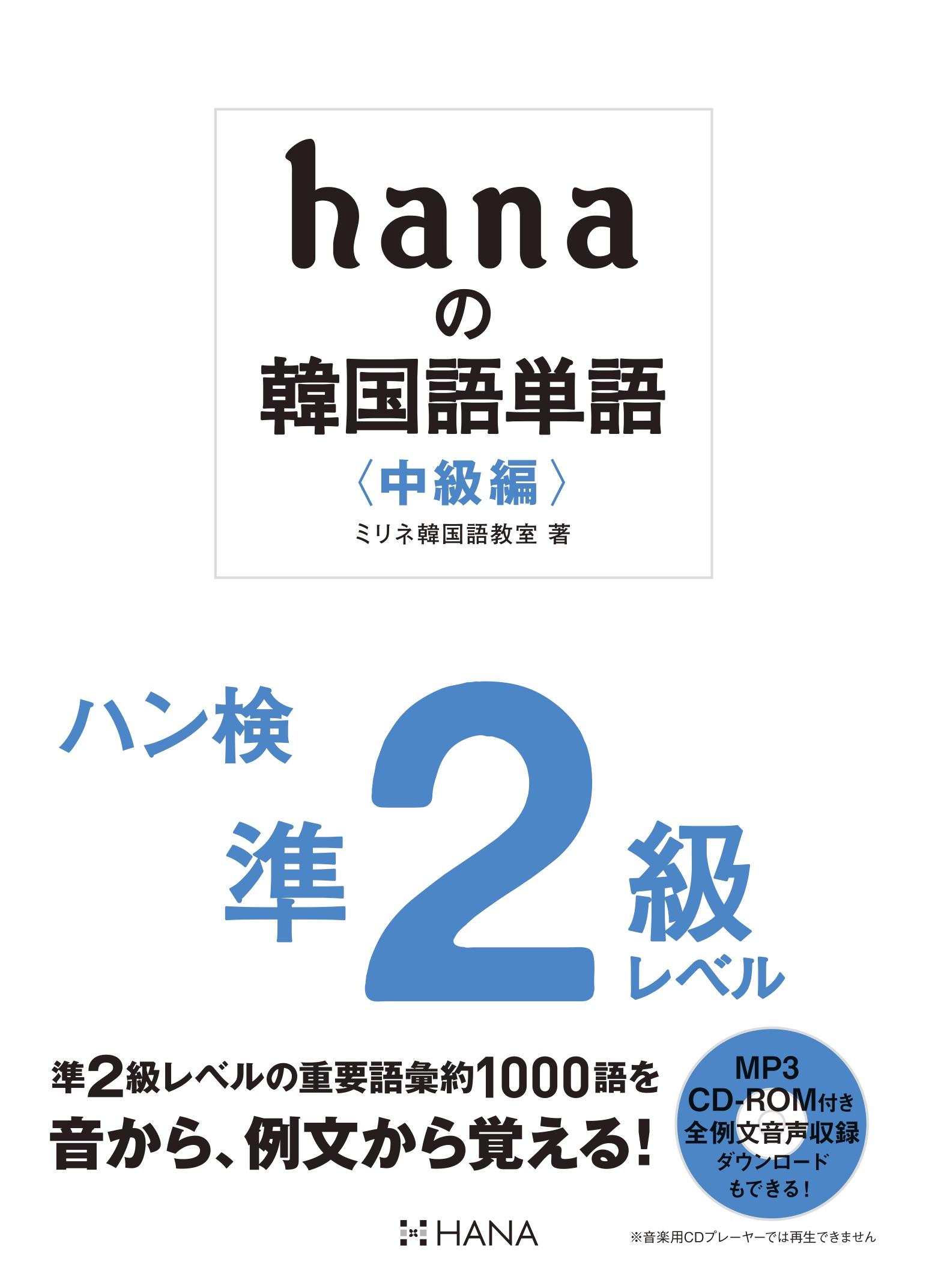 『hanaの韓国語単語〈中級編〉ハン検準2級レベル』のイメージ