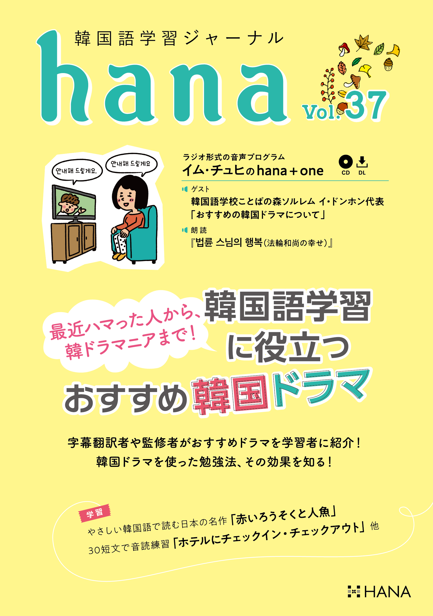 『韓国語学習ジャーナルhana Vol. 37』のイメージ