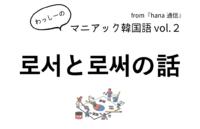 【マニアック韓国語 Vol.2】로서と로써の話
