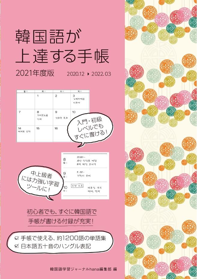 『韓国語が上達する手帳 2021年度版』のイメージ
