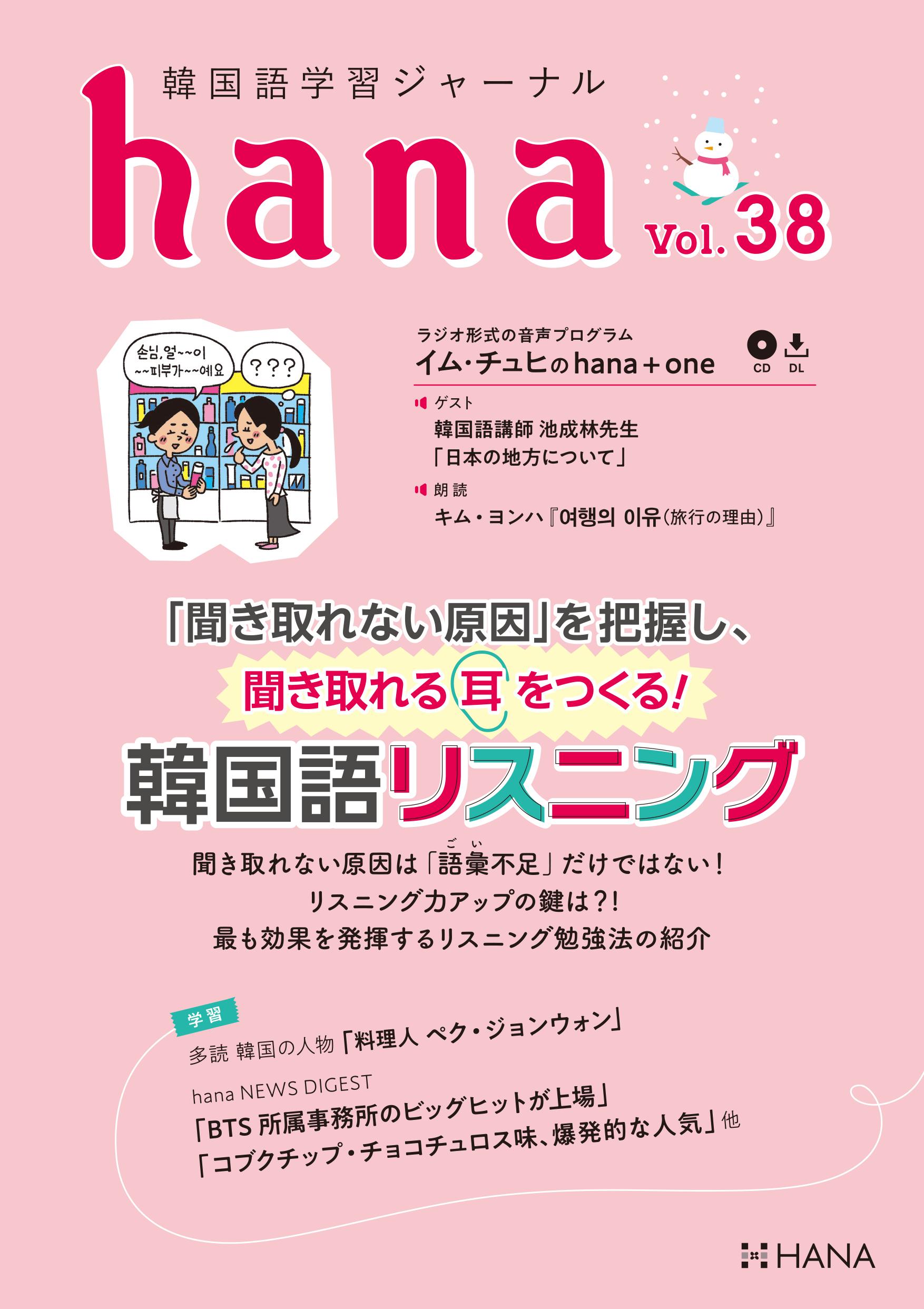 『韓国語学習ジャーナルhana Vol. 38』のイメージ