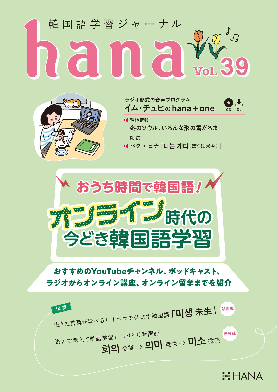 『韓国語学習ジャーナルhana Vol. 39』のイメージ