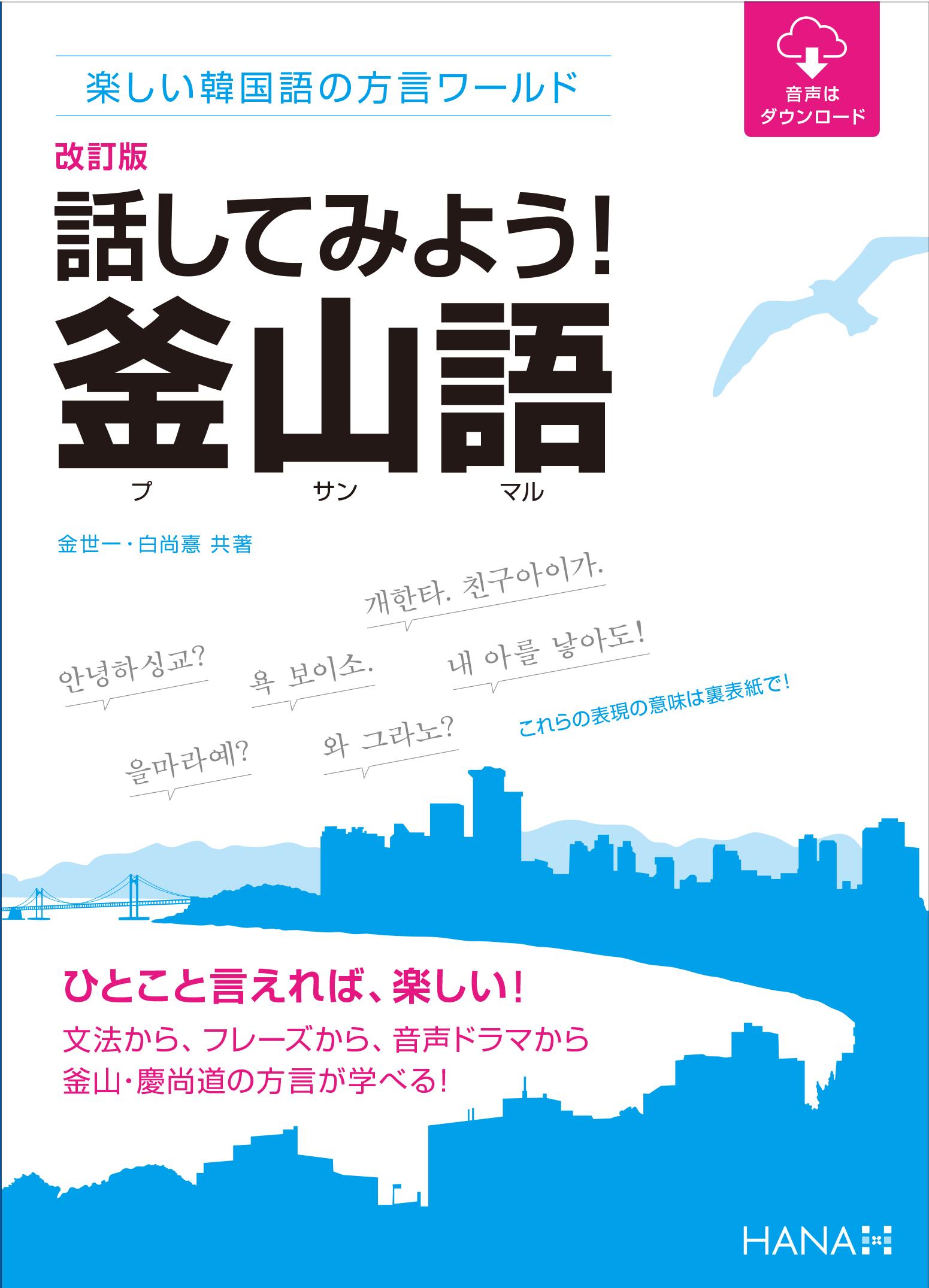 『改訂版 話してみよう! 釜山語(プサンマル)』のイメージ
