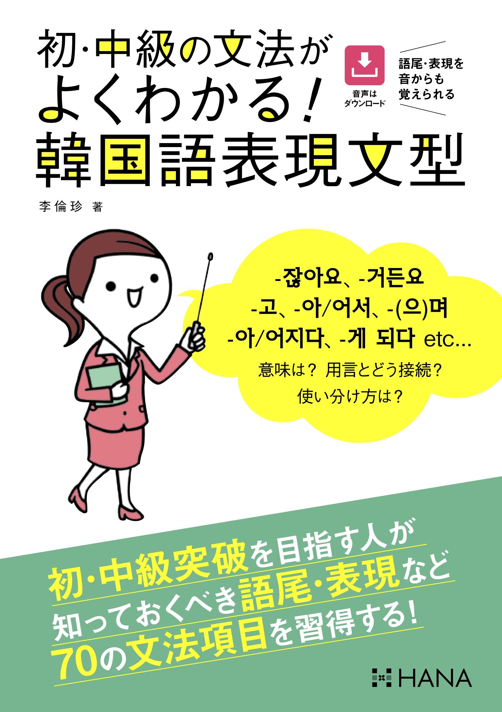 『初・中級の文法がよくわかる!韓国語表現文型』のイメージ