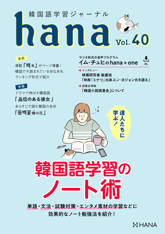 『韓国語学習ジャーナルhana Vol. 40』のイメージ