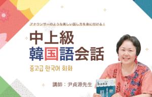 「中上級韓国語会話」講師: 尹貞源先生