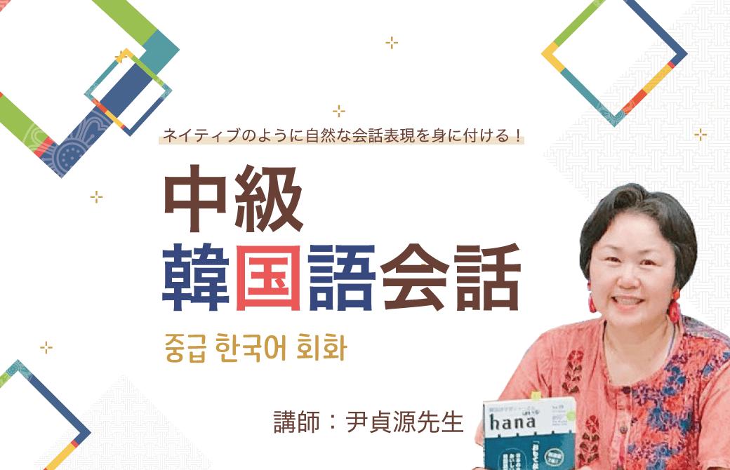 「中級韓国語会話」講師: 尹貞源先生
