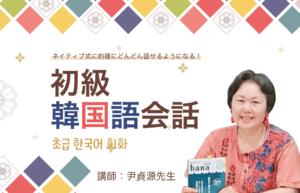 「初級韓国語会話」講師: 尹貞源先生