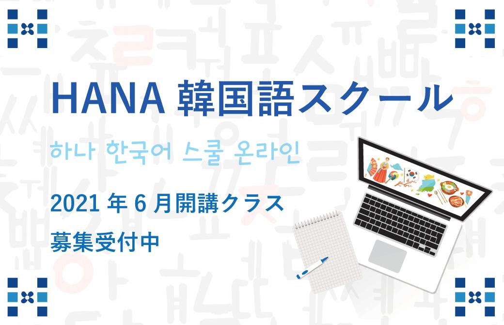 HANA韓国語スクール2021年6月開講