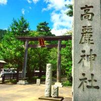 埼玉県にある高麗神社