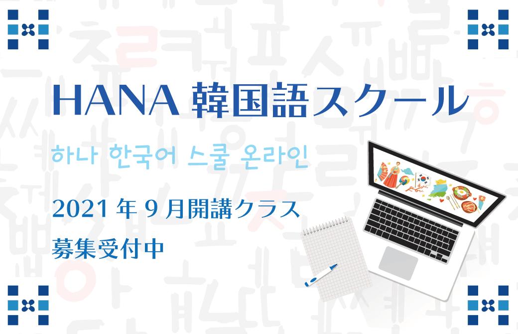 「HANA韓国語スクールONLINE」2021年9月開始講座のご案内