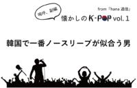 【懐かしのK-POP】韓国で一番ノースリーブが似合う男