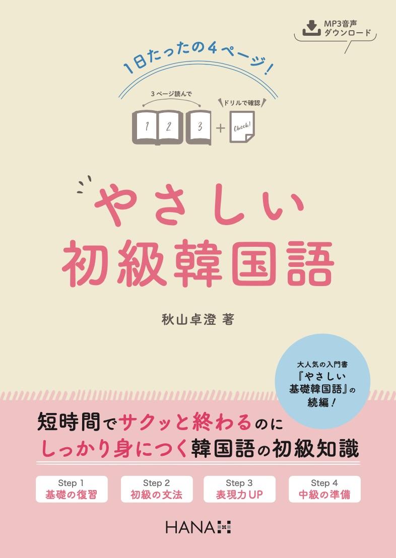 『1日たったの4ページ! やさしい初級韓国語』のイメージ