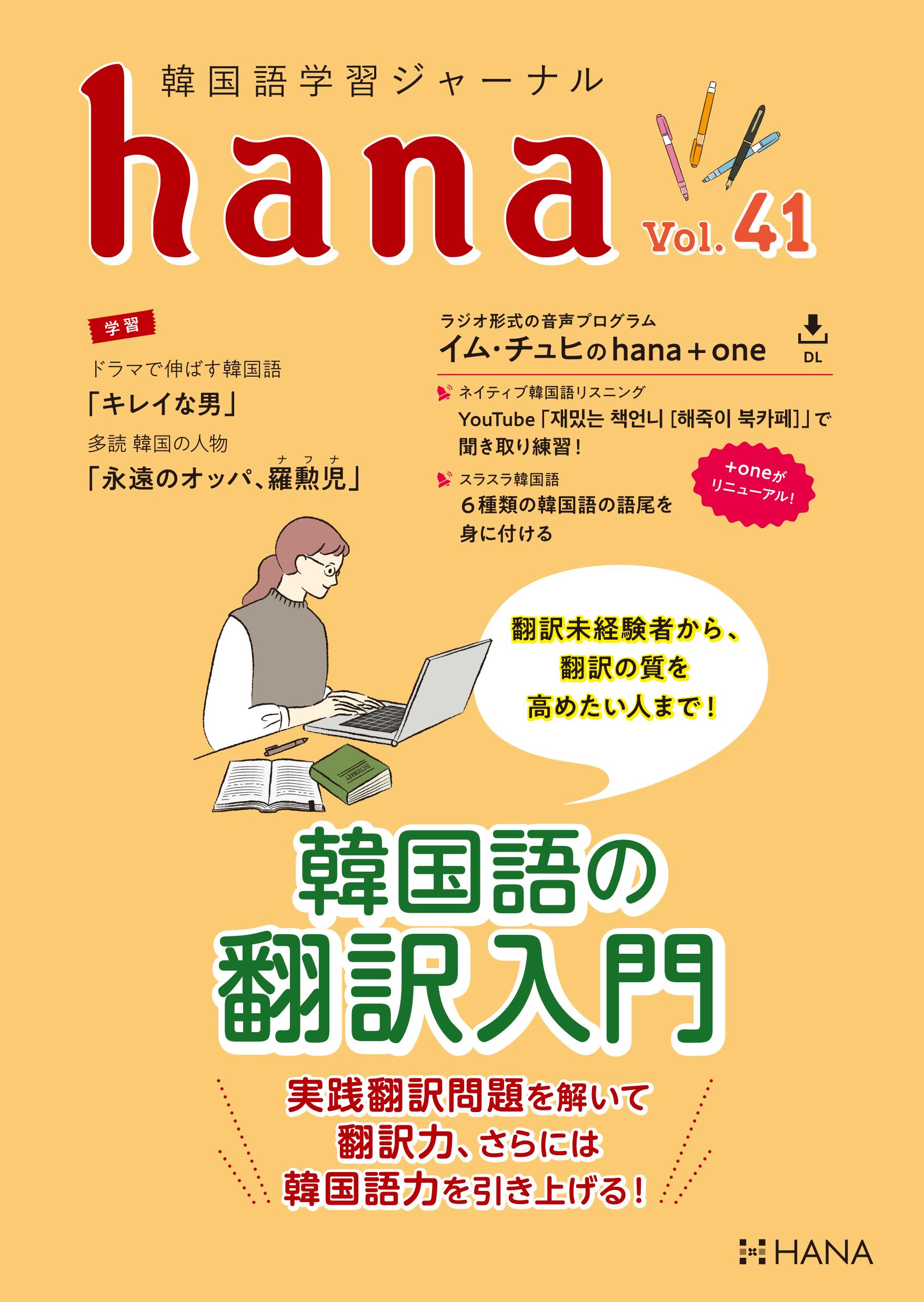 『韓国語学習ジャーナルhana Vol. 41』のイメージ