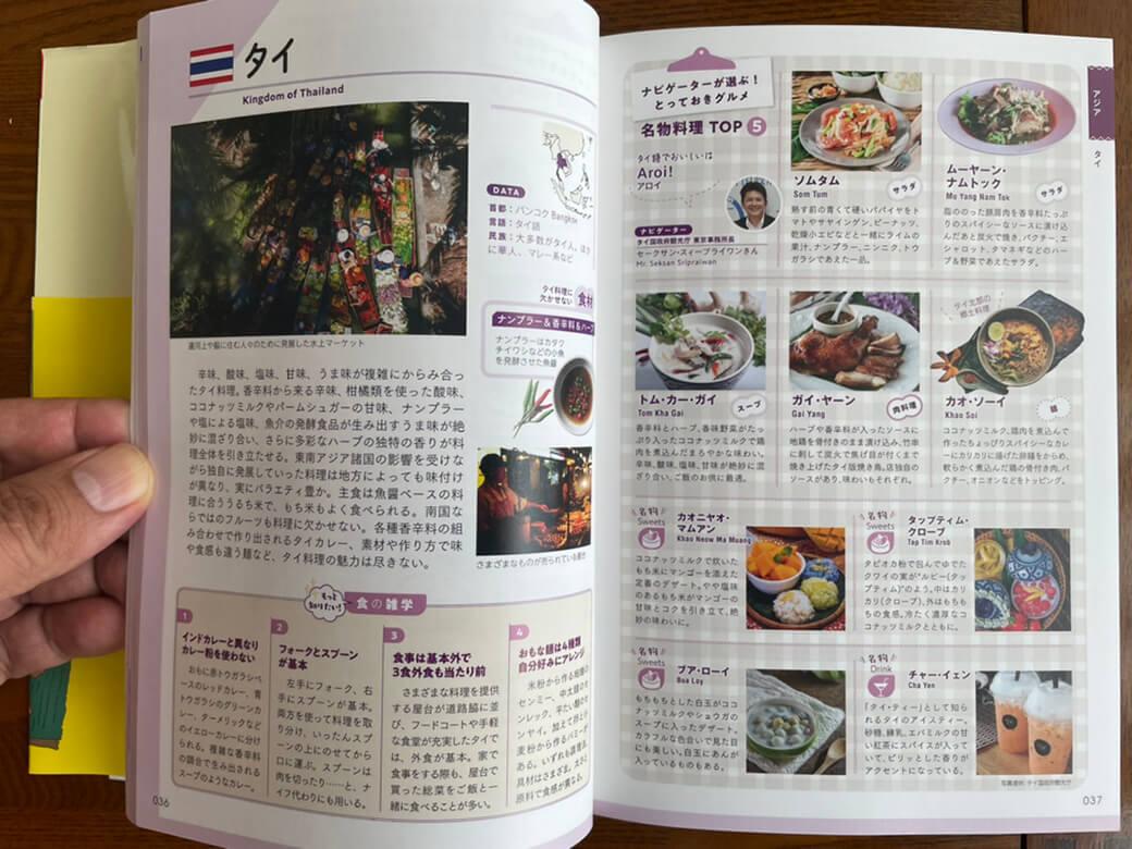 『地球の歩き方 世界のグルメ図鑑』タイのページ