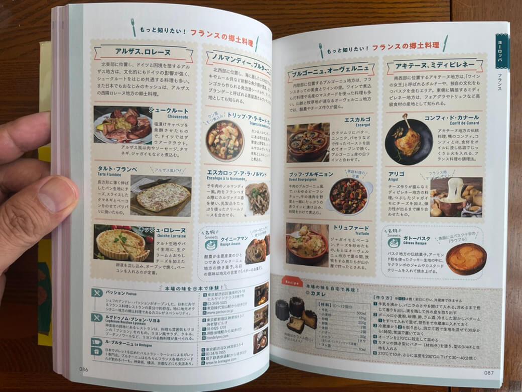 『地球の歩き方 世界のグルメ図鑑』フランスの郷土料理のページ