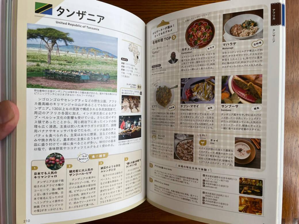 『地球の歩き方 世界のグルメ図鑑』タンザニアのページ