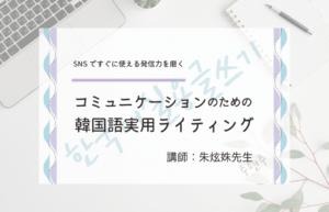 朱炫姝先生の「コミュニケーションのための韓国語実用ライティング」
