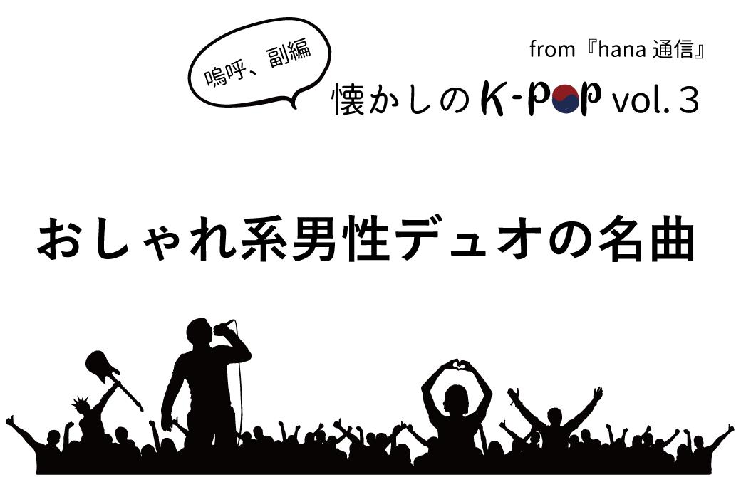 【懐かしのK-POP】おしゃれ系男性デュオの名曲